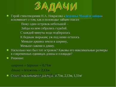 Герой стихотворения Н.А. Некрасова «Дедушка Мазай и зайцы» вспоминает о том, ...