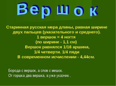 Старинная русская мера длины, равная ширине двух пальцев (указательного и сре...