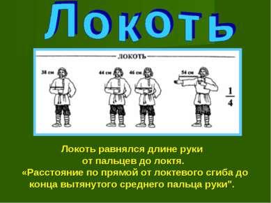 Локоть равнялся длине руки от пальцев до локтя. «Расстояние по прямой от локт...