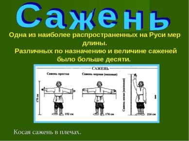 Одна из наиболее распространенных на Руси мер длины. Различных по назначению ...