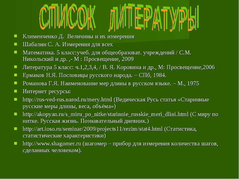 Клименченко Д. Величины и их измерения Шабалин С. А. Измерения для всех Матем...