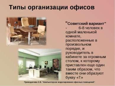 """Типы организации офисов """"Советский вариант"""" - 6-8 человек в одной маленькой к..."""