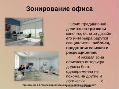 Зонирование офиса Офис традиционно делится на три зоны – конечно, если за диз...