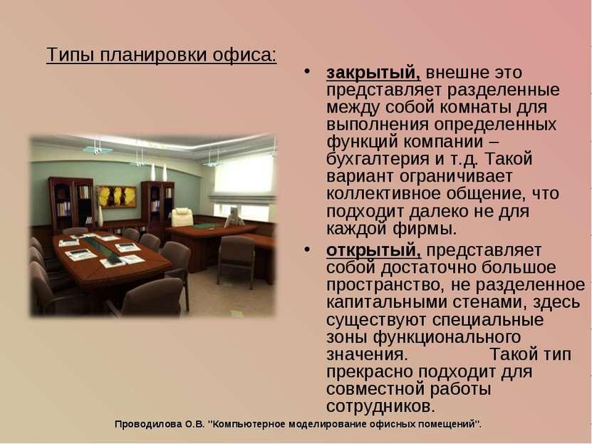 Типы планировки офиса: закрытый, внешне это представляет разделенные между со...