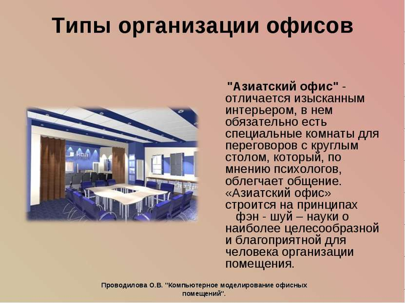 """Типы организации офисов """"Азиатский офис"""" - отличается изысканным интерьером, ..."""
