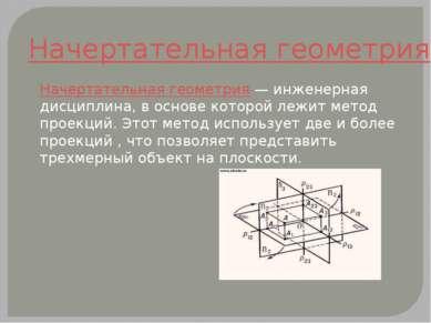 Начертательная геометрия Начертательная геометрия— инженерная дисциплина, в ...