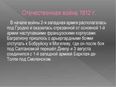 Отечественная война 1812 г. В началевойны2-я западная армия располагалась п...