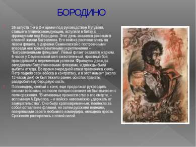 26 августа 1-я и 2-я армии под руководством Кутузова, ставшего главнокомандую...