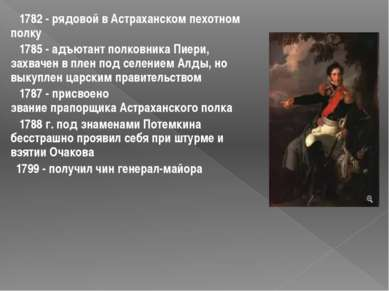 1782 - рядовой в Астраханском пехотном полку 1785 - адъютант полковника Пиери...