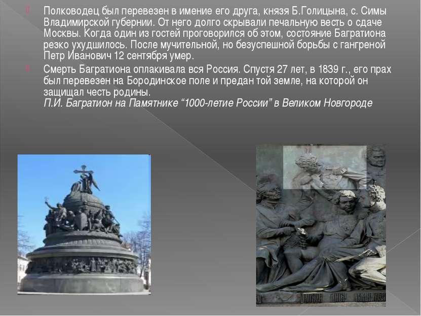 Полководец был перевезен в имение его друга, князя Б.Голицына, с. Симы Владим...