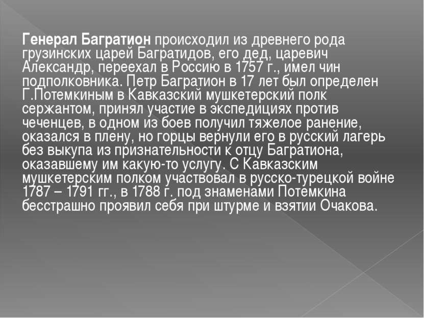 Генерал Багратион происходил из древнего рода грузинских царей Багратидов, ег...