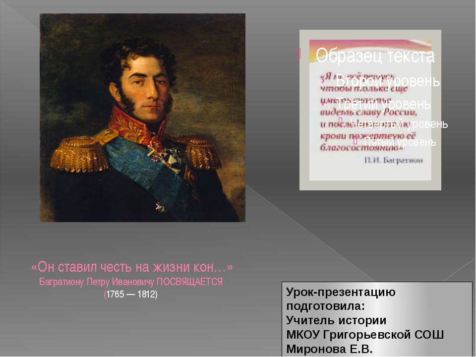 «Он ставил честь на жизни кон…» Багратиону Петру Ивановичу ПОСВЯЩАЕТСЯ (1765...