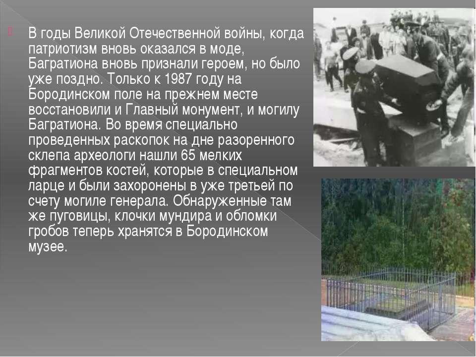 В годы Великой Отечественной войны, когда патриотизм вновь оказался в моде, Б...