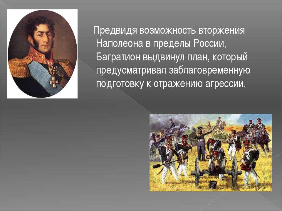 Предвидя возможность вторжения Наполеона в пределы России, Багратион выдвинул...