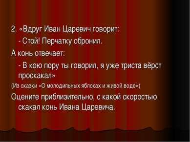 2. «Вдруг Иван Царевич говорит: - Стой! Перчатку обронил. А конь отвечает: - ...