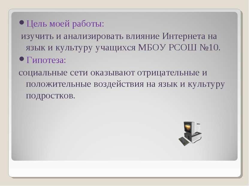 Цель моей работы: изучить и анализировать влияние Интернета на язык и культур...