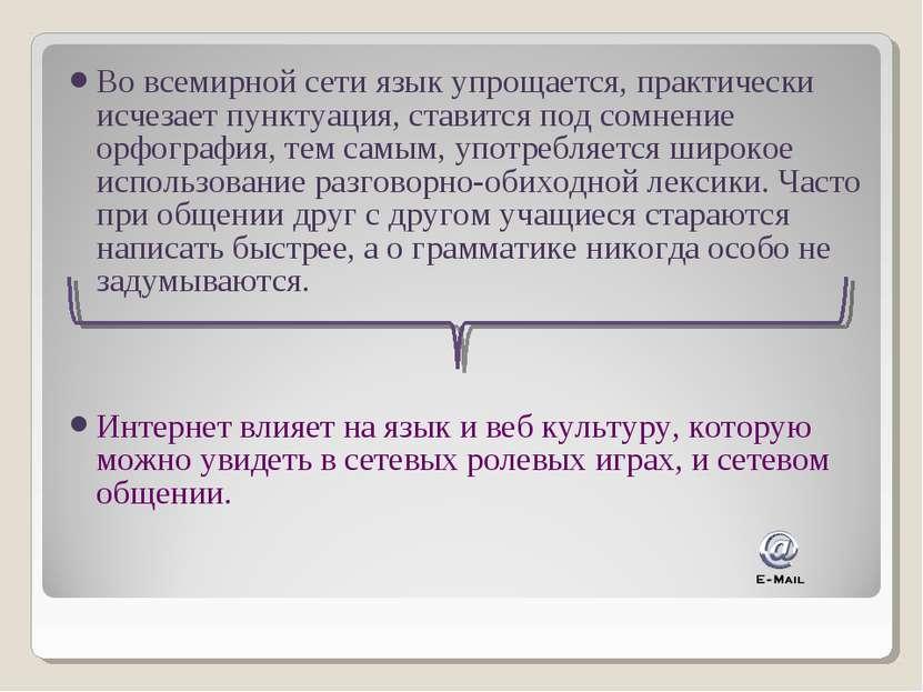 Во всемирной сети язык упрощается, практически исчезает пунктуация, ставится ...