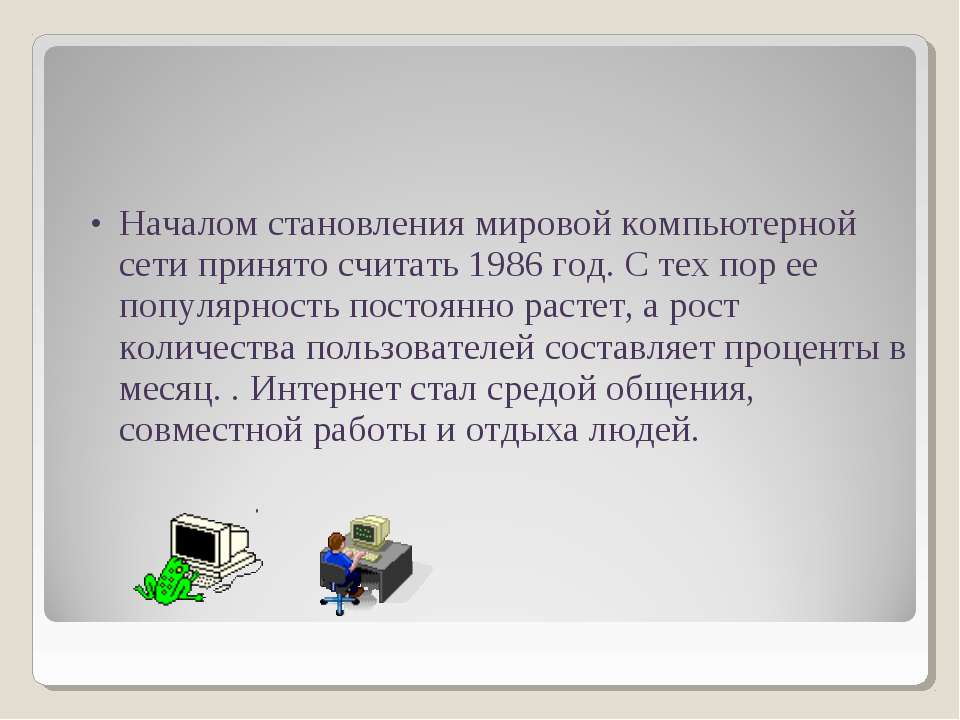 Началом становления мировой компьютерной сети принято считать 1986 год. С тех...