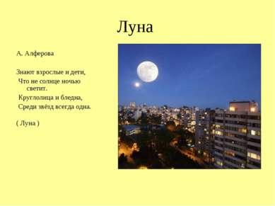 Луна А. Алферова Знают взрослые и дети, Что не солнце ночью светит. Круглолиц...