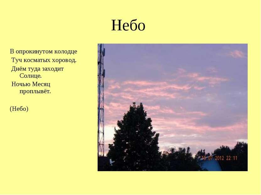 Небо В опрокинутом колодце Туч косматых хоровод. Днём туда заходит Солнце. Но...