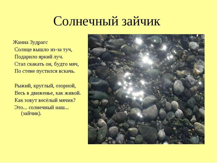 Солнечный зайчик Жанна Зудрагс Солнце вышло из-за туч, Подарило яркий луч. Ст...