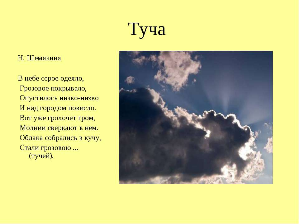 Туча Н. Шемякина В небе серое одеяло, Грозовое покрывало, Опустилось низко-ни...