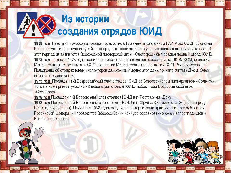 Из истории создания отрядов ЮИД 1969 год Газета «Пионерская правда» совместно...