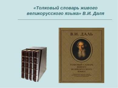 «Толковый словарь живого великорусского языка» В.И. Даля