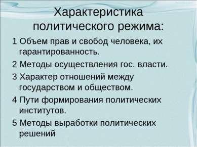Характеристика политического режима: 1 Объем прав и свобод человека, их гаран...