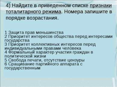 4) Найдите в приведенном списке признаки тоталитарного режима. Номера запишит...