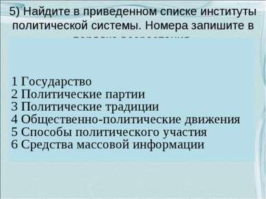 5) Найдите в приведенном списке институты политической системы. Номера запиши...