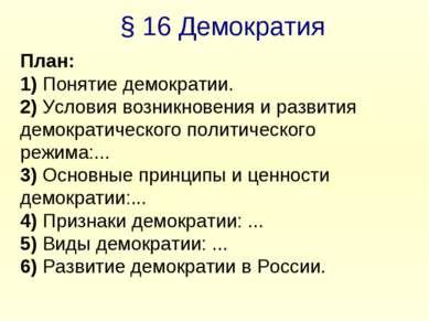 § 16 Демократия План: 1) Понятие демократии. 2) Условия возникновения и разви...