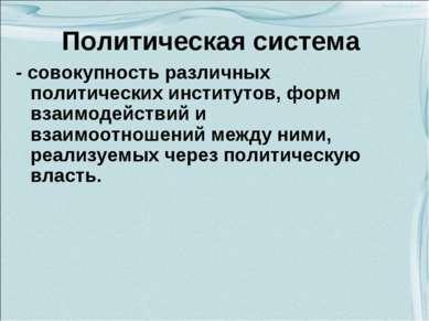 Политическая система - совокупность различных политических институтов, форм в...