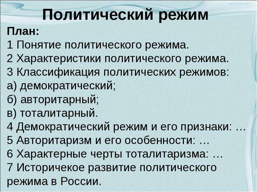 Политический режим План: 1 Понятие политического режима. 2 Характеристики пол...
