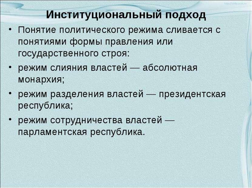 Институциональный подход Понятие политического режима сливается с понятиями ф...