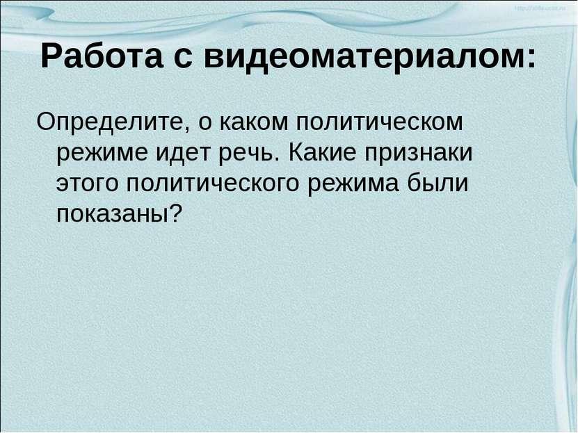 Работа с видеоматериалом: Определите, о каком политическом режиме идет речь. ...