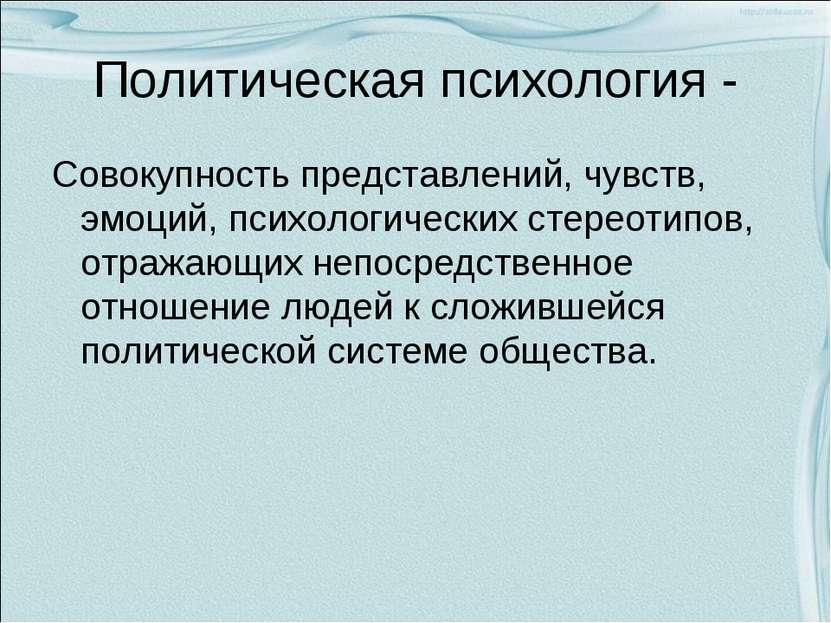 Политическая психология - Совокупность представлений, чувств, эмоций, психоло...