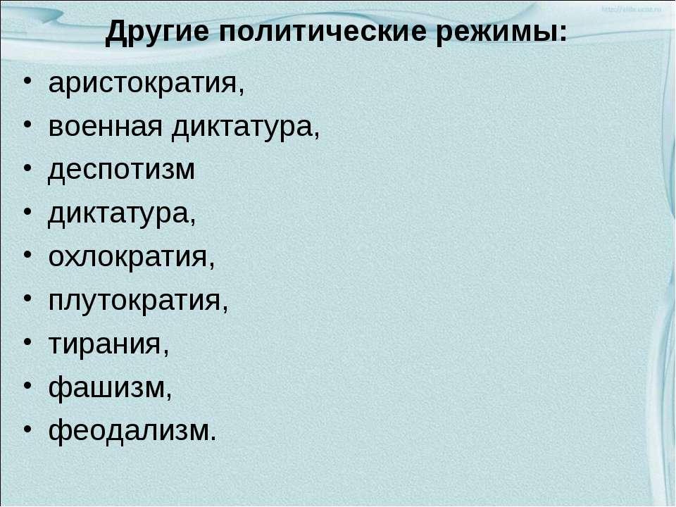 Другие политические режимы: аристократия, военная диктатура, деспотизм диктат...