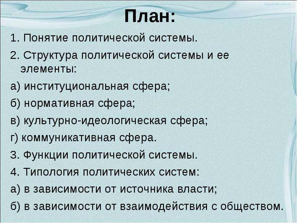План: 1. Понятие политической системы. 2. Структура политической системы и ее...