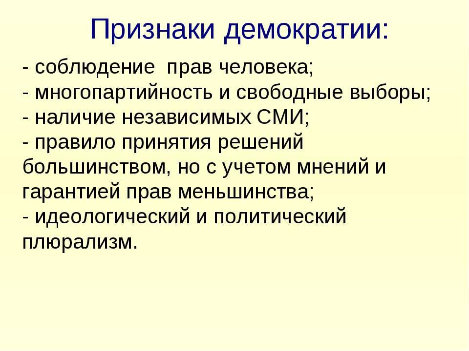 Признаки демократии: - соблюдение прав человека; - многопартийность и свободн...