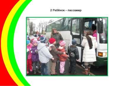 2 Ребёнок – пассажир