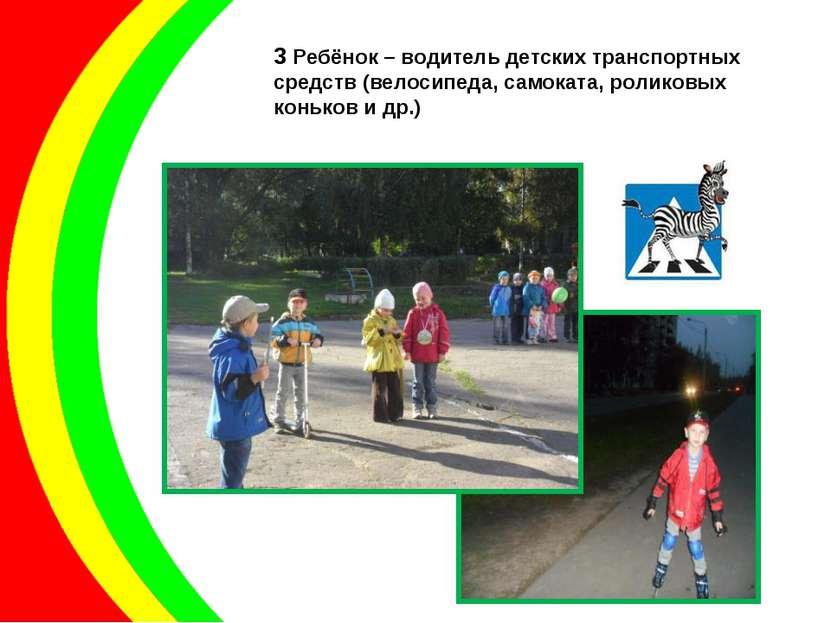 3 Ребёнок – водитель детских транспортных средств (велосипеда, самоката, роли...