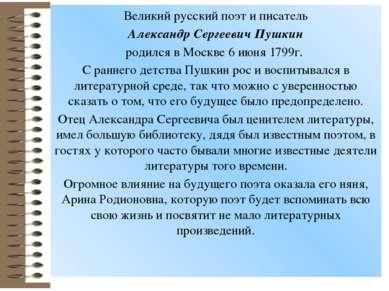 Великий русский поэт и писатель Александр Сергеевич Пушкин родился в Москве 6...