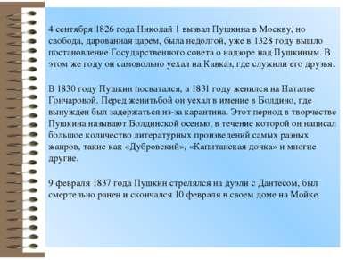 4 сентября 1826 года Николай 1 вызвал Пушкина в Москву, но свобода, дарованна...