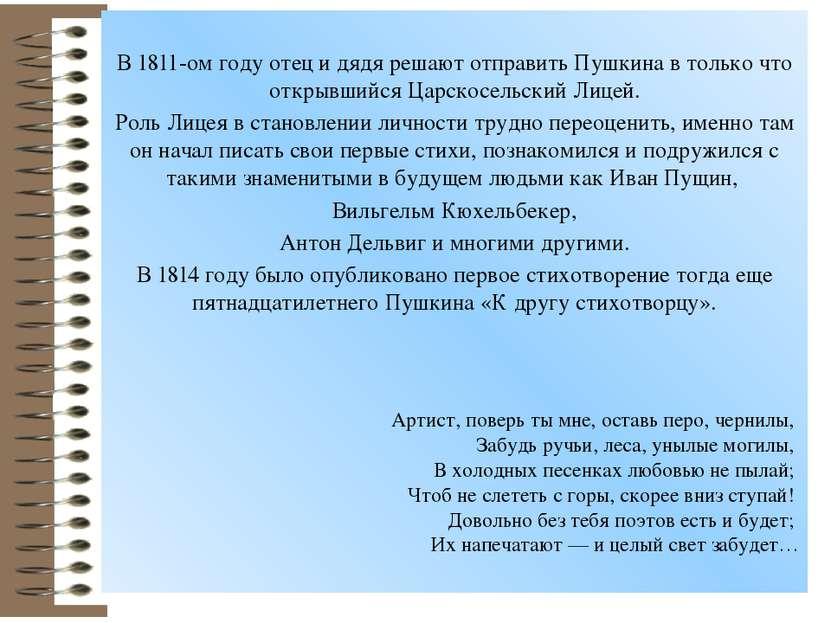 В 1811-ом году отец и дядя решают отправить Пушкина в только что открывшийся ...