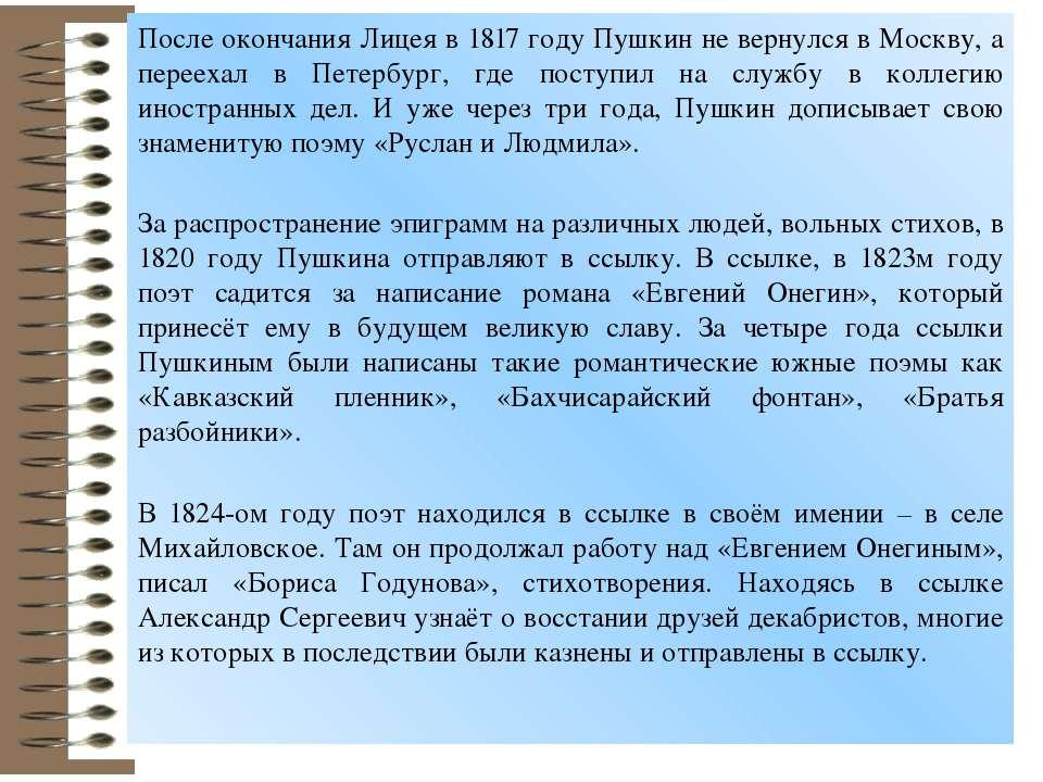 После окончания Лицея в 1817 году Пушкин не вернулся в Москву, а переехал в П...