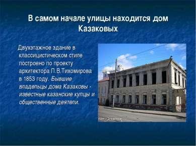 В самом начале улицы находится дом Казаковых Двухэтажное здание в классицисти...