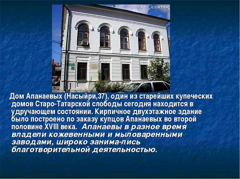 Дом Апанаевых (Насыйри,37), один из старейших купеческих домов Старо-Татарско...