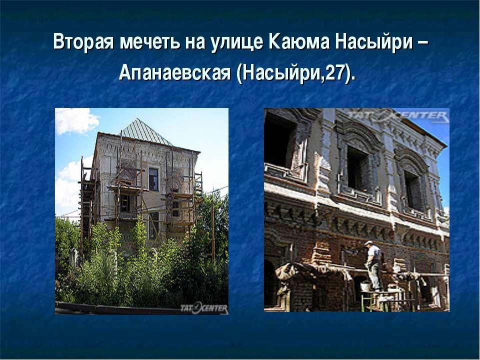 Вторая мечеть на улице Каюма Насыйри – Апанаевская (Насыйри,27).