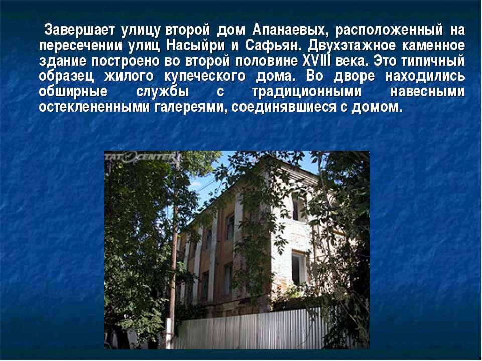 Завершает улицувторой дом Апанаевых, расположенный на пересечении улиц Насый...